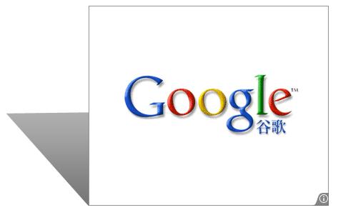 Google Adsense广告的阴影背景效果图