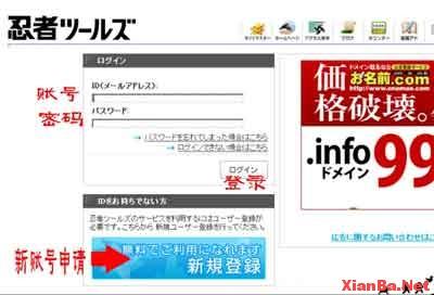 ninja.co.jp 日本免费空间申请图文教程1