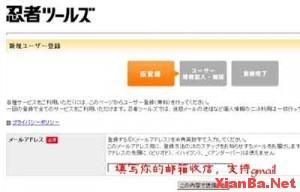 ninja.co.jp 日本免费空间申请图文教程2